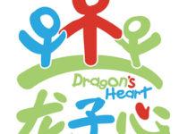 Dragon´s Heart Foundation (logo na číselníku hodinek)